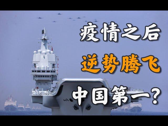 秩序崩塌、百年变局、王者归来: 疫情之后,中国为什么能够加速崛起?【不良博士】