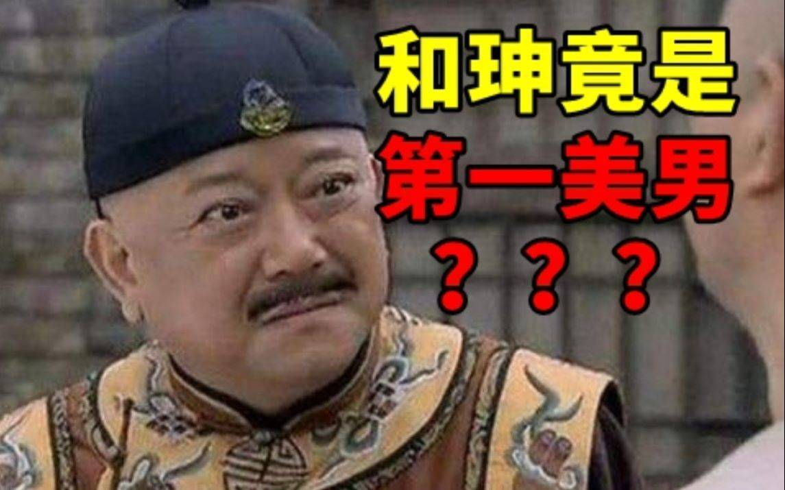 历史上的和珅到底有多帅?
