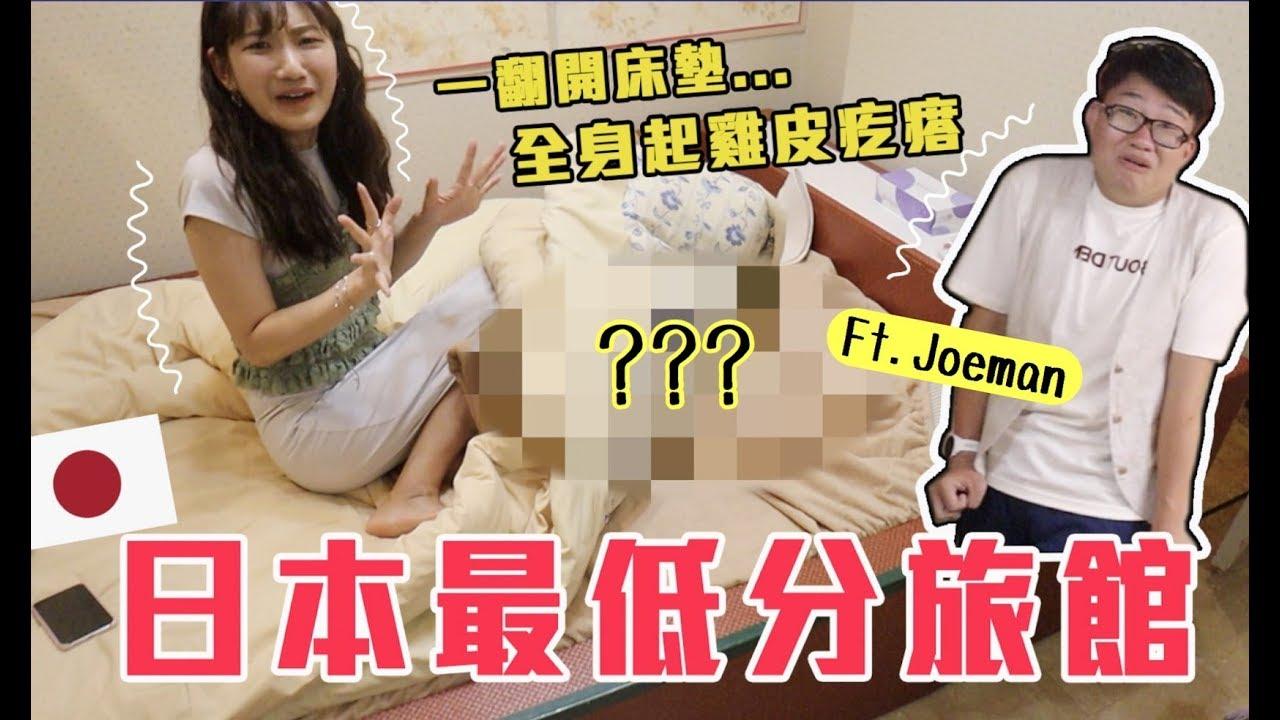【開箱】日本最低分飯店 (4.8分),恐怖的都藏在床底... ft. joeman|愛莉莎莎alisasa