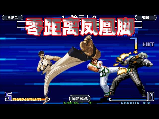 拳皇2002: 金家藩隐藏大招太帅了,零距离凤凰脚暴揍卢卡尔