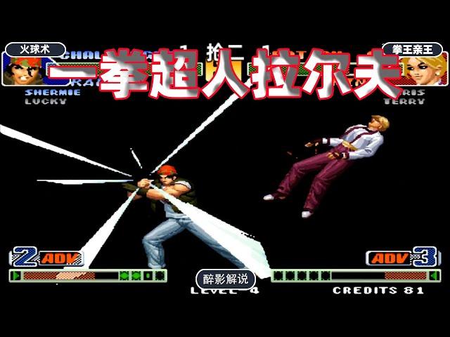 拳皇98c: 拉尔夫宇宙幻影强势攻击,对手最后的心态已经爆炸