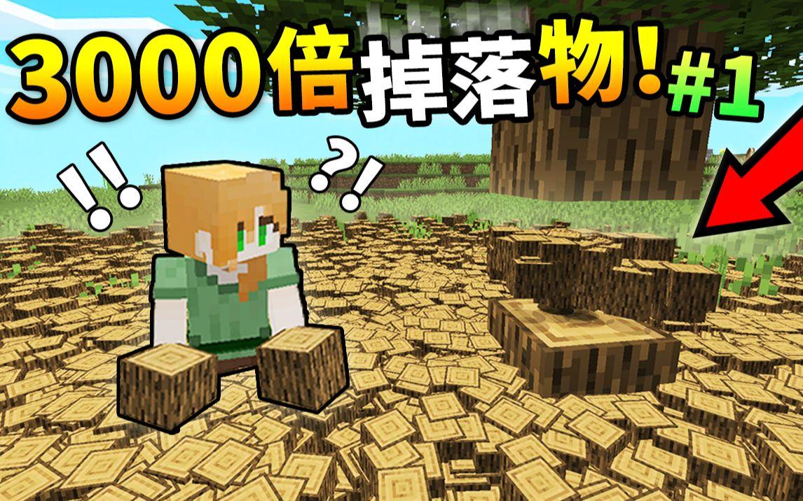 挑战MC*最憨憨*玩法! 3000倍掉落物【地狱折磨】生存! #1