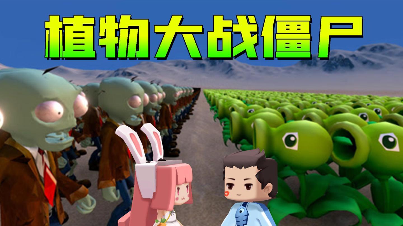 【木鱼】迷你世界: 植物大战僵尸, 木鱼居然被小铃铛吊打?