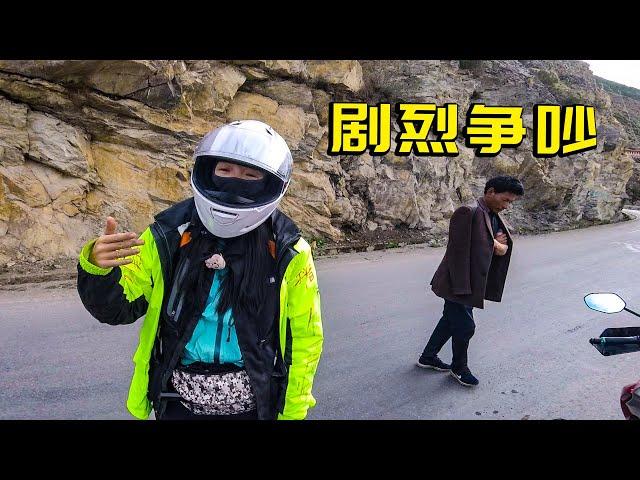 摩旅川藏线的路上,和女骑队友发生剧烈争吵!