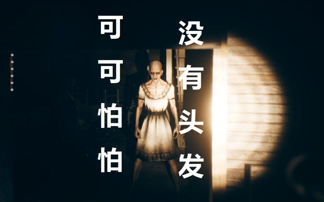 【舍长】当童年阴影变为现实? 外国人到底多怕小丑啊喂—《Find Yourself》试玩