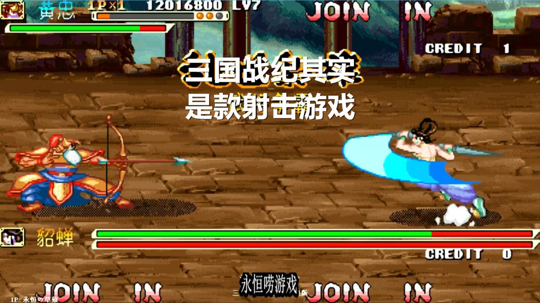 永恒唠游戏: 把三国战纪玩成射击游戏, 你能通关吗?