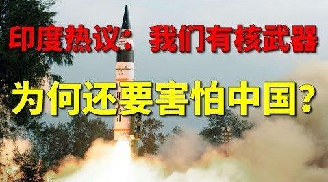 印度热议: 我们有核武器为何还要害怕中国