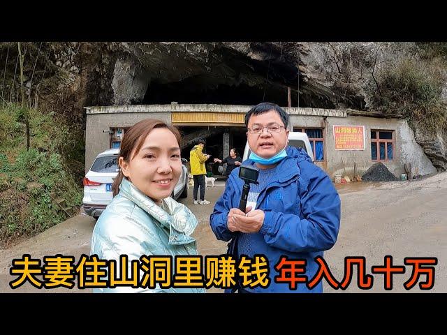1218集: 90后夫妻每天吃住都在山洞里,还能年赚40多万,两人在贵州大山里自由自在酿酒真幸福
