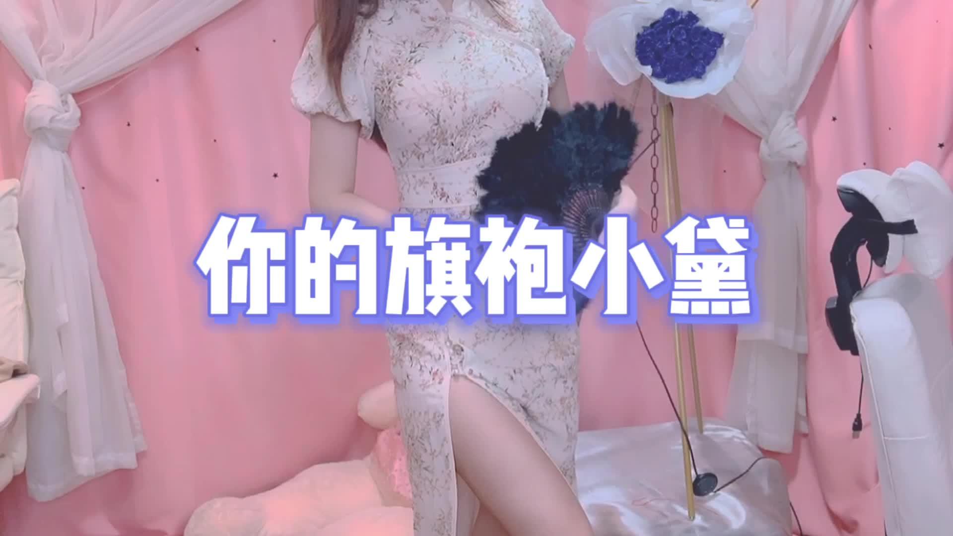 长腿妹妹试穿法式复古旗袍, 大开叉显腿长有些羞涩, 粉丝: 性感!