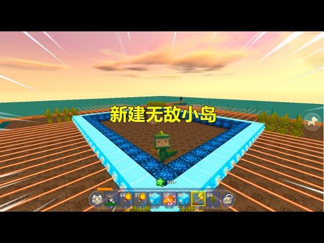 迷你世界: 忆涵再造海景小岛!用岩浆,仙人掌,激光眼建立守护区