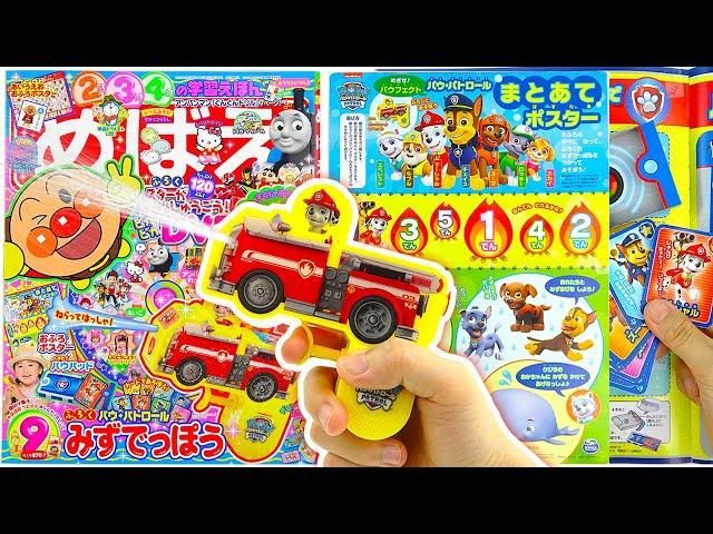麵包超人雜誌9月刊diy小遊戲,汪汪隊水槍玩具アンパンマンめばえ