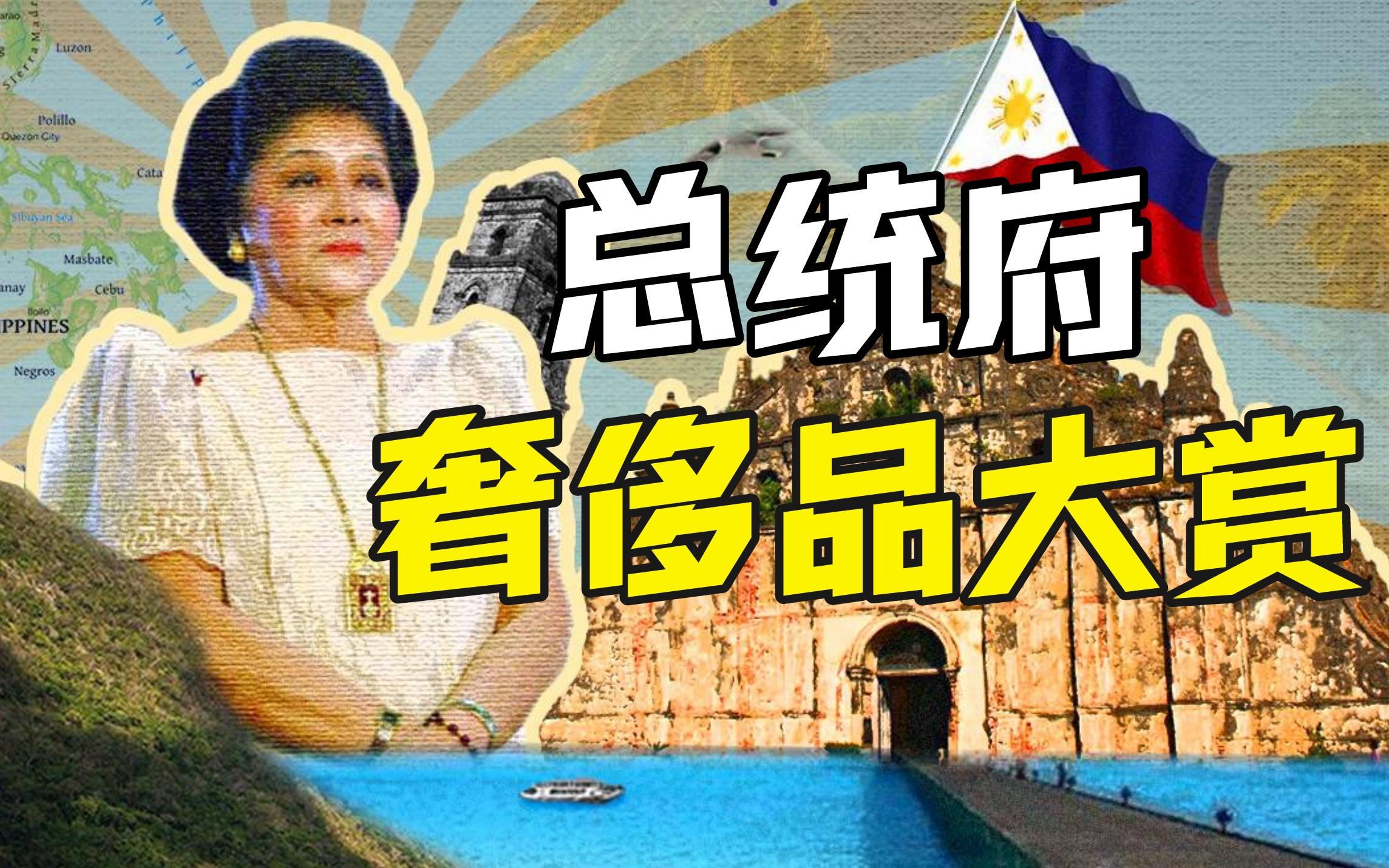 菲律宾总统是亚洲首富吗? 【奇葩小国14】