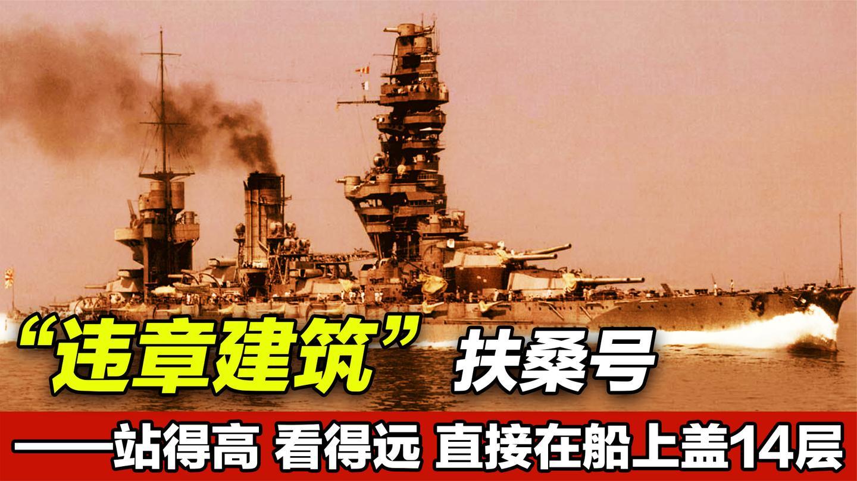 """""""违章建筑""""海上奇观, 舰上加盖14层楼, 然而首次参战就被干沉"""