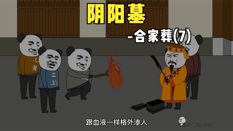 【阴阳墓-12】火烧纸人发出诡异惨叫。纸人和小孩联命?