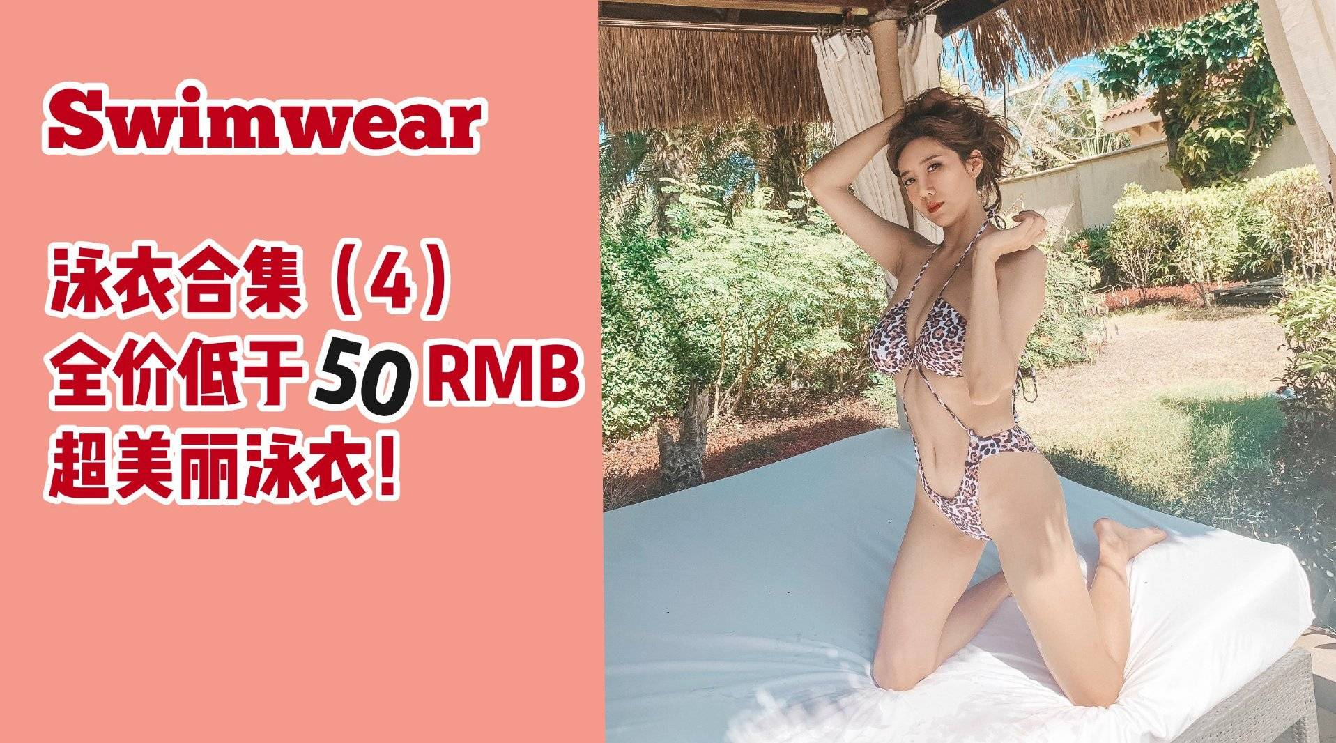 超便宜又美的泳衣合集(4)
