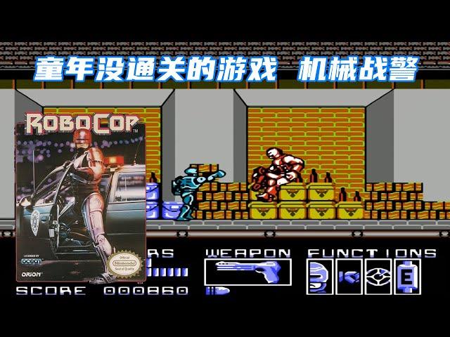 机械战警,童年没通关不怪我,游戏太硬核