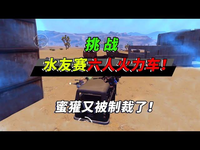 peace elite: 挑战六人火力车,玩游戏这么久,第一次见大巴坐满!【突击手蜜獾】