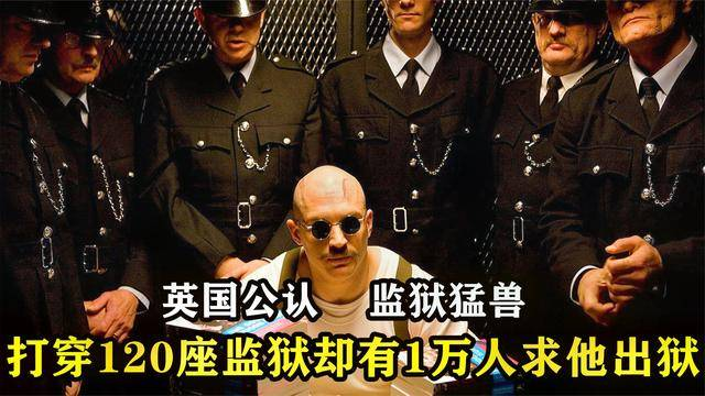 真实事件改编电影, 监禁40年, 打穿120座监狱, 却得1万人联名保释