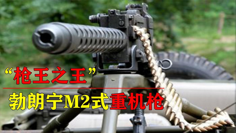 枪王之王M2重机枪, 半小时打废20辆坦克, 美军用100年都舍不得换