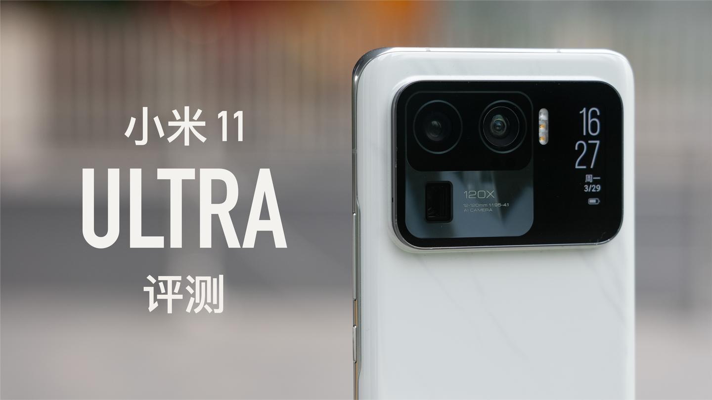 小米11 Ultra 评测: 手机拍照是否已经超越相机?
