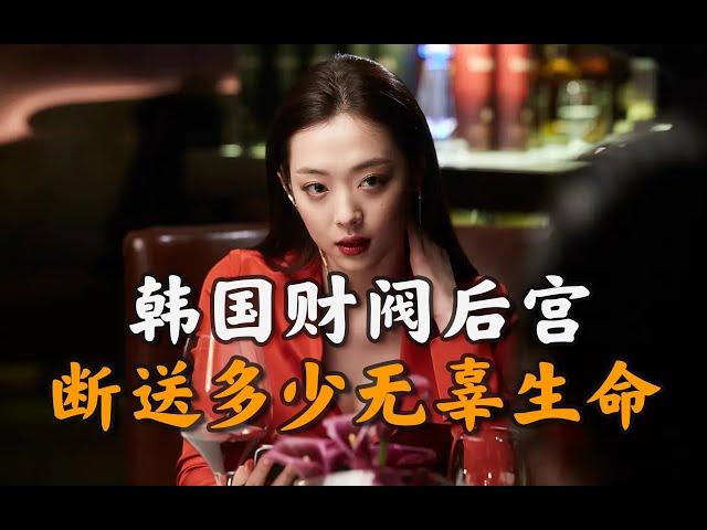 韓國財閥: 韓國娛樂圈吃了多少花季少女?【不良博士】