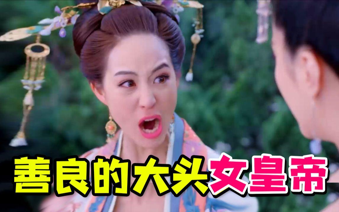 【虫哥】十项全能自嗨神剧《武媚娘传奇》, 真的是太善良了~~