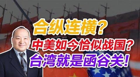 李毅: 合纵连横?中美如今恰似战国