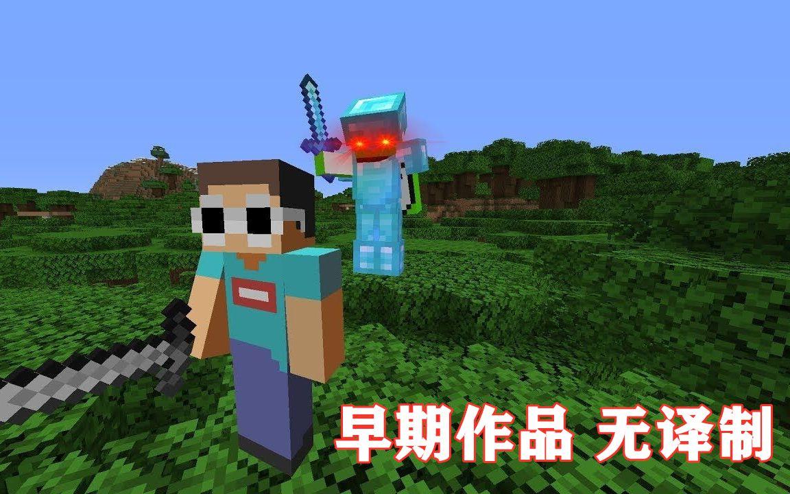 测试你是不是MC老玩家的时候到了, Minecraft猎人游戏!