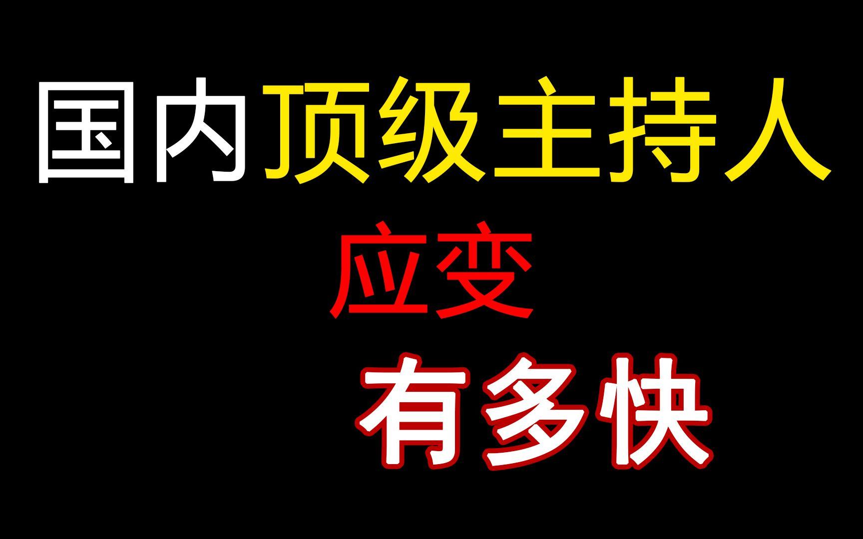 【名场面】中国顶级主持人的反应能有多快, 看完真怀疑他们长了8个脑袋!