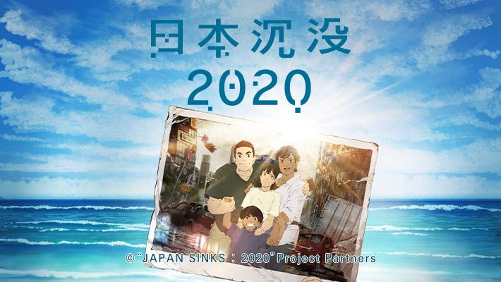 【AcFun独播】七月新番《日本沉没2020》PV