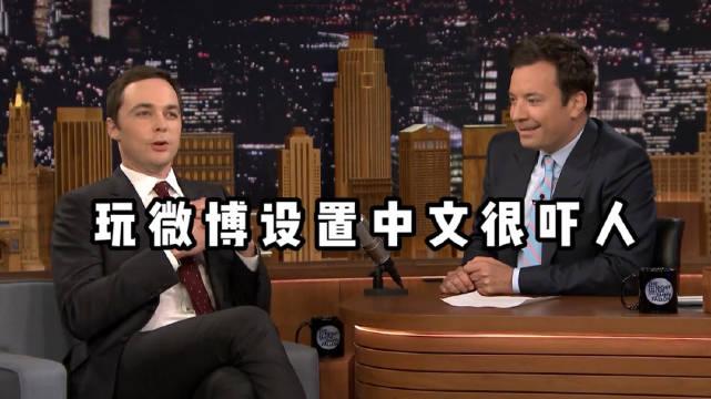 玩微博设置中文很吓人米国脱口秀#金牌译制#...