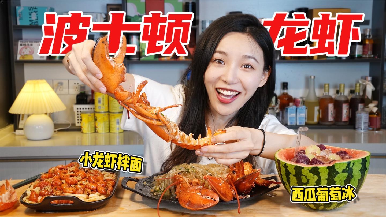 妹子一人花218吃2条波士顿龙虾, 再来份小龙虾拌面, 就着蒜太过瘾