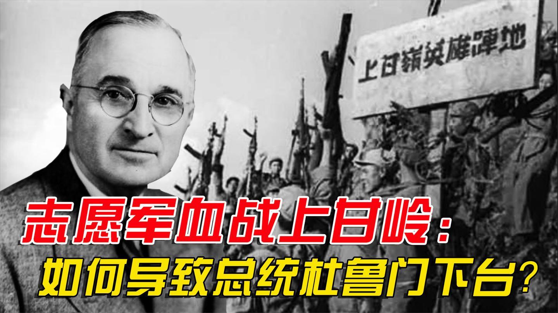 朝鲜战争中的美国大选: 志愿军血战上甘岭, 如何导致杜鲁门下台?