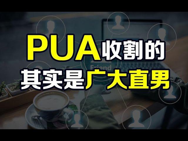 【半佛】pua看似是收割女性 其实是收割男性的钱包