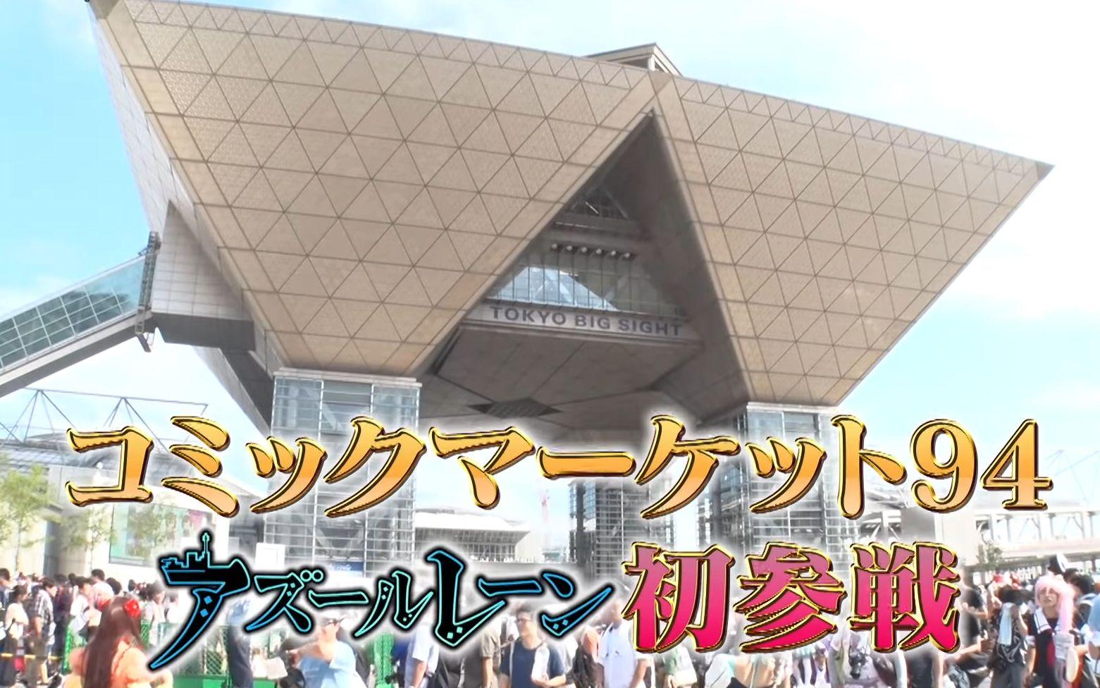 【碧蓝TV】碧蓝航线C94 & 1周年纪念活动【1080P 60fps】