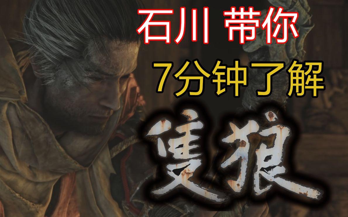 YAYA【只狼】石川先生告诉你只狼怎么玩!!
