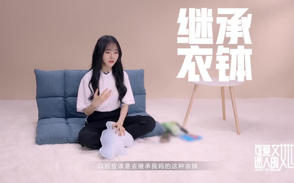 可爱又迷人的她·04: 赵小棠不服父亲安排 陆柯燃曾可妮聊反抗史
