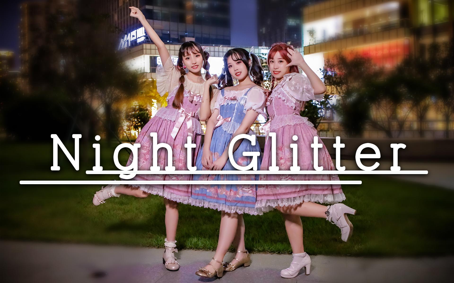 【鱼丸x阿奎x北北】★Night Glitter★ 夜晚的入口处, 群星闪耀