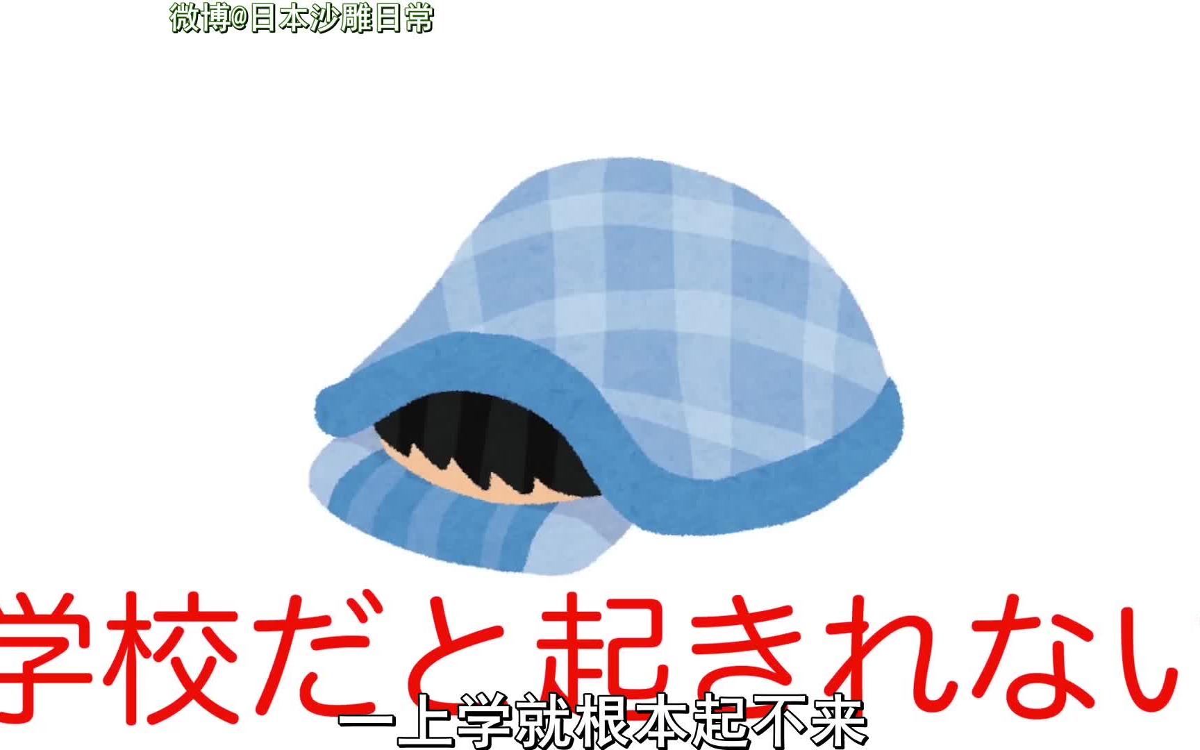 日本网友脑洞翻唱米津玄师的「红辣椒」,过于真实,上学迟到过的人一定懂!