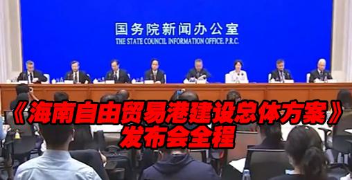国务院新闻办公室《海南自由贸易港建设总体方案》发布会全程来了!