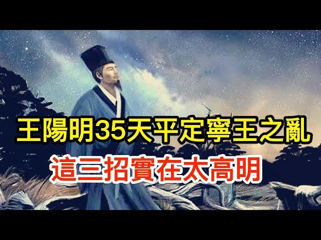 王陽明35天平定寧王之亂,他為何能快到不給武宗親征機會?