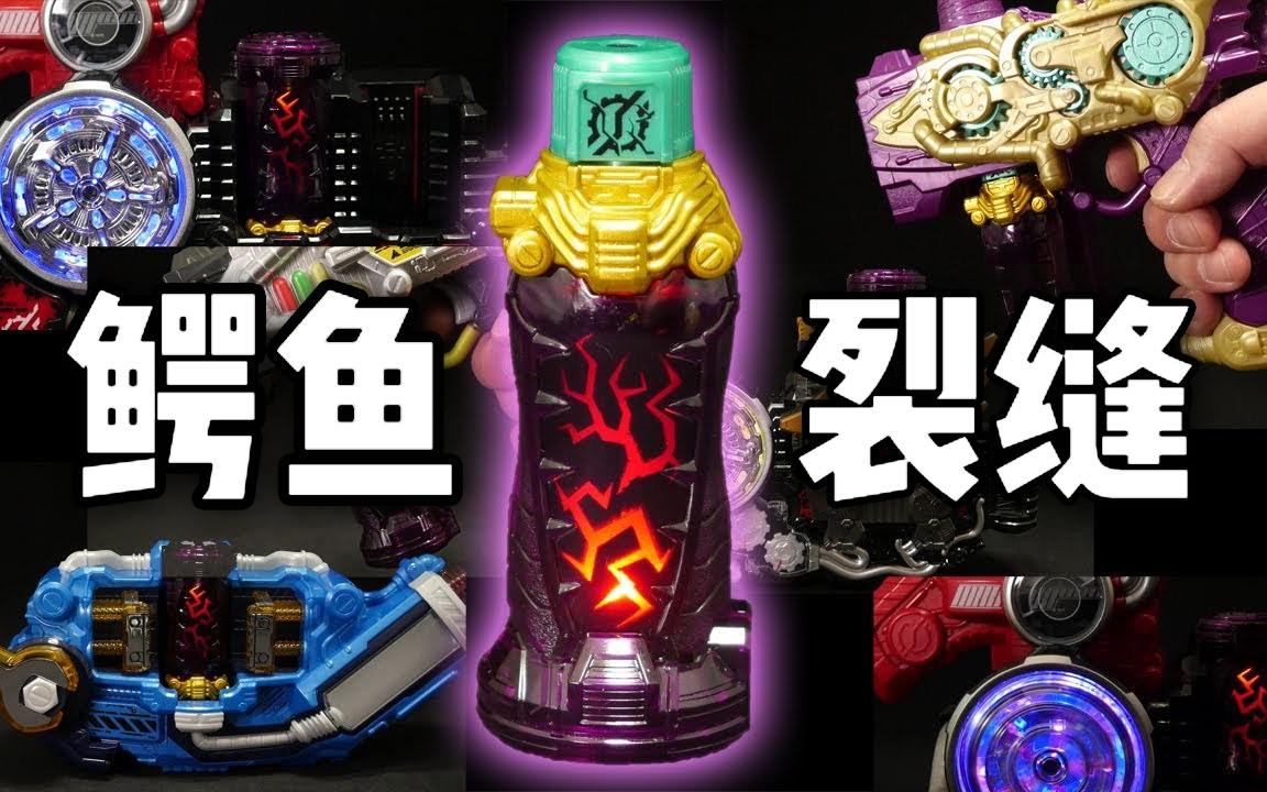 【Youtube转载】假面骑士Build 鳄鱼裂缝 DX版饮料瓶 开盒评测! ! !