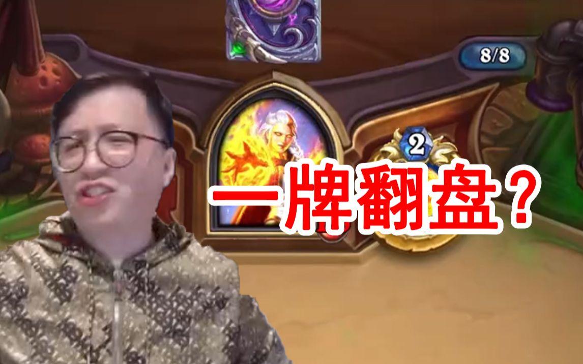 火妖法一张牌也能打败对面满血? 狗贼: 这也能输太扯了!