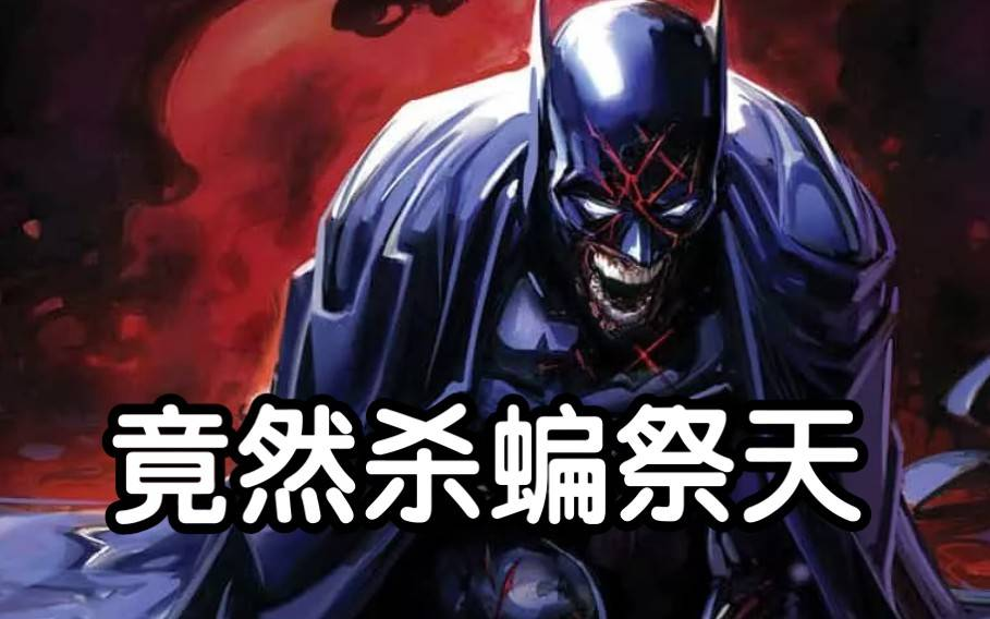 dc丧尸宇宙来袭! 正义联盟全员丧尸, 开局蝙蝠侠就去世