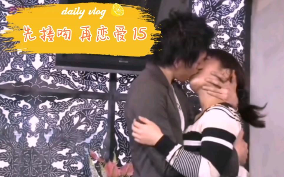 日本恋爱综艺真人秀『先接吻 再恋爱』解说第15期: 女大男5岁能成吗?