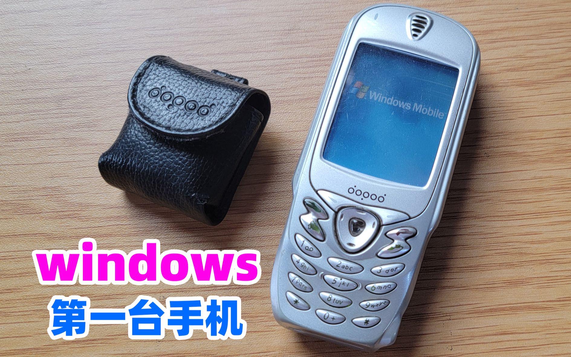 世界上第一台windows手机, 还有个神秘配件, 是个啥?