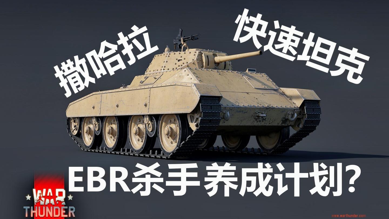 【战争雷霆】战雷血压秀: EBR杀手养成计划? 撒哈拉快速坦克!