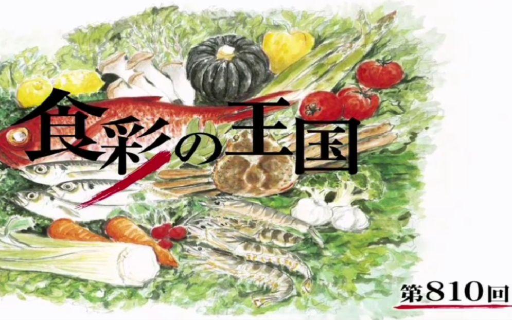 【朝日】食彩之国 第810回 蟹橙(双语字幕)@イロハ字幕