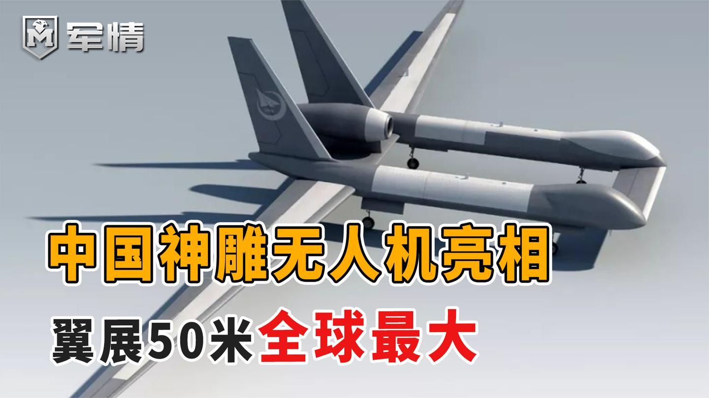 军情|中国神雕无人机亮相, 翼展50米冠绝全球, 美国还能追上吗?