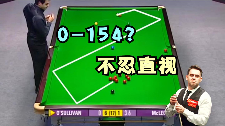 奥沙利文最想毁掉的镜头, 一杆斯诺克解围6次, 最后还遭0-154零封